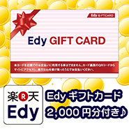 Edyカード2,000円分付き♪
